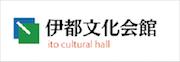 伊都文化会館