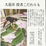 読売新聞夕刊
