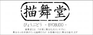 byobudo